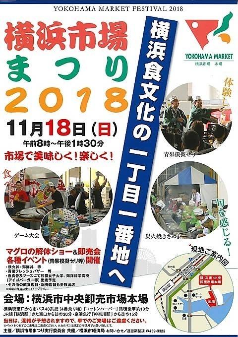 横浜中央市場1.jpg