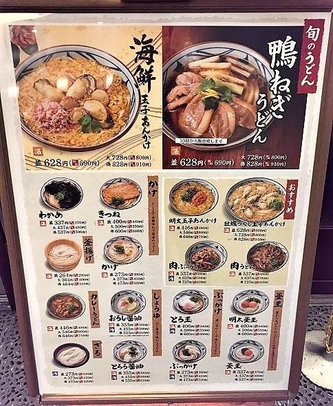 片倉 町 丸亀 製 麺 丸亀製麺 関内店