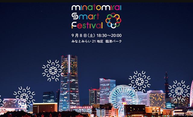 minatomirai-smart-festival01.jpg