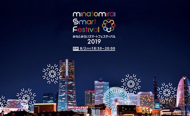 minatomirai-smart-festival02.jpg